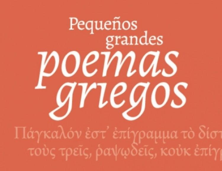 Poemas griegos el nuevo trabajo de la editorial universitaria